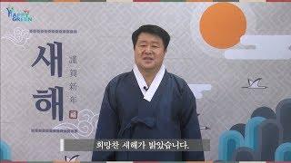 2018년 박형우 계양구청장 신년인사썸네일