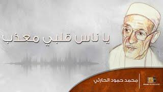 محمد حمود الحارثي - يا ناس قلبي معذب   Mohammed Hammoud Al-Harthy - Ya Nas Qalbi Mueadhab