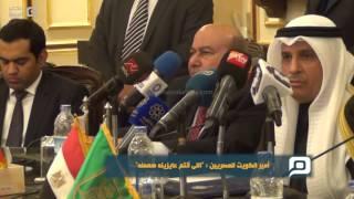 مصر العربية | أمير الكويت للمصريين :