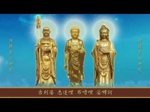 功德寶山神咒108遍 - YouTube