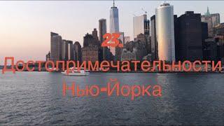 23. Достопримечательности Нью-Йорка 🗽(Куда сходить в Америке? Туризм в Америке. Знаковые места Нью-Йорка . New York., 2016-09-08T03:27:32.000Z)