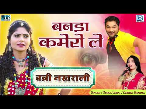 नई राजस्थानी विवाह गीत - बनड़ा कमेरो ले   दुर्गा जसराज की आवाज में   RDC Rajasthani Banna Banni Geet