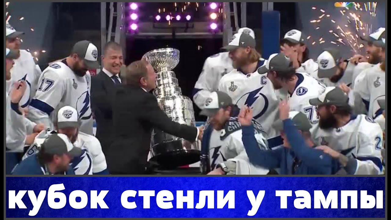 НХЛ КУЧЕРОВ ВАСИЛЕВСКИЙ СЕРГАЧЁВ ВОЛКОВ ЗАВОЕВАЛИ КУБОК СТЕНЛИ
