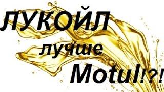 От Motul до ЛукОйла сравнение моторных масел(Сравнение технических характеристик разных моторных масел Ссылки на источники характеристик: 1. https://www.motul...., 2015-12-25T14:11:32.000Z)