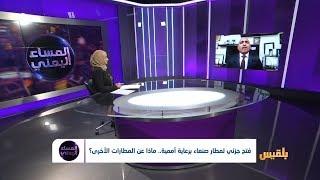 فتح جزئي لمطار صنعاء برعاية أممية.. ماذا عن المطارات الأخرى؟