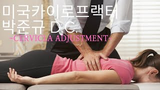 경추 교정 ASMR 미국 카이로프랙터 박준규 D.C.