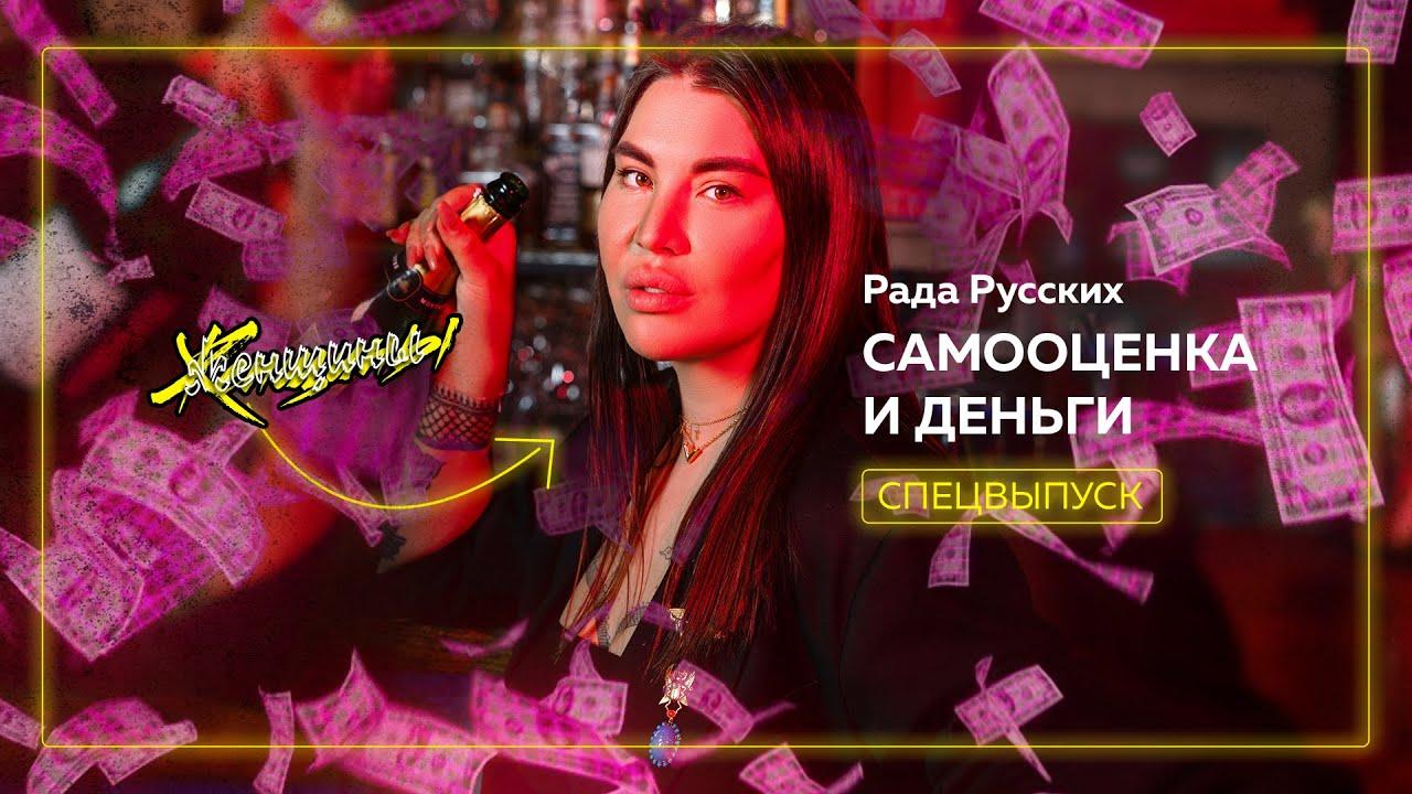 Спецвыпуск. Рада Русских и Ольга Чебыкина: Самооценка и деньги