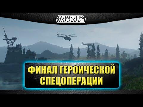 🔴Стрим AW - Героический режим спецоперации. Финал [19.00]