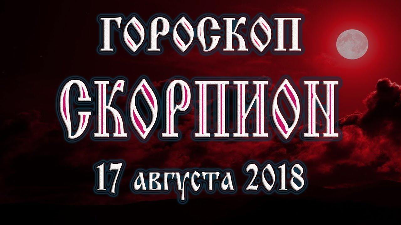 Гороскоп на сегодня 17 августа 2018 года Скорпион. Полнолуние через 9 дней