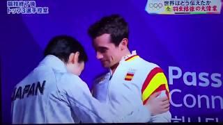 Yuzuru Hanyu & Javier Fernandez  Pyeongchang Olympics 2018