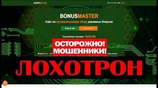 Bonus Master Сайт по автоматическому сбору денежных бонусов! и! Честный