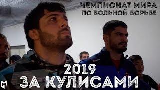Чемпионат мира по вольной борьбе - ЗА КУЛИСАМИ(Behind the scenes) Казахстан 2019 - Нур-Султан/День-2