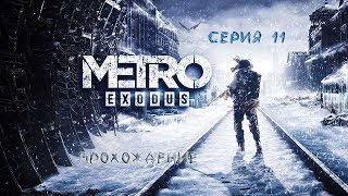 Metro Exodus – Прохождение игры #11