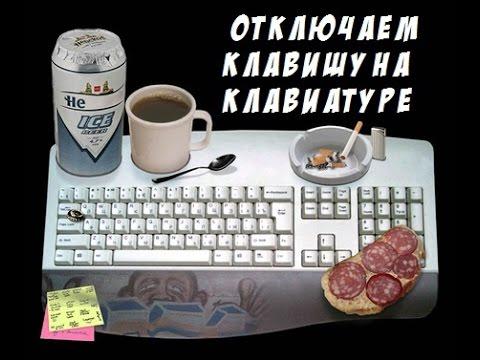 Как отключить клавишу на ноутбуке
