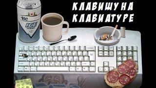 Как отключить или перенастроить клавишу на клавиатуре?