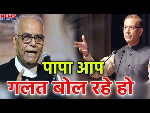 Jayant Sinha ने किया Yashwant Sinha को Counter, कहा- Modi की नीतियों से होगा फायदा