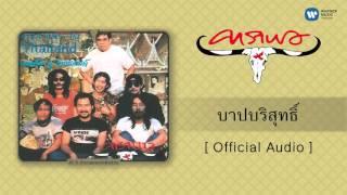 คาราบาว - บาปบริสุทธิ์ [Official Audio]