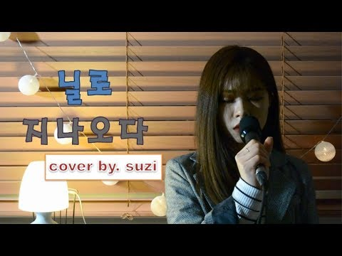(Nilo) 닐로 - (Pass by) 지나오다 [여자ver.] cover by suzi / kpop