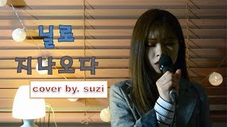 (Nilo) 닐로 - (Pass by) 지나오다  cover by suzi / kpop