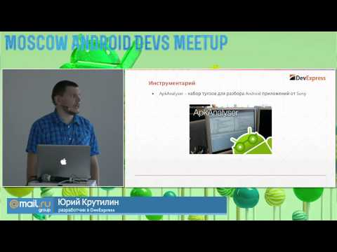 Moscow Android Meetup. Юрий Крутилин. Инструментарий для реверс-инжиниринга Android-приложений