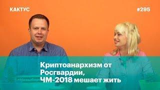 Криптоанархизм от Росгвардии, ЧМ-2018 мешает жить россиянам