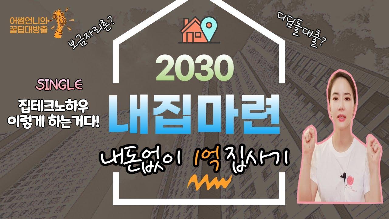 ★20대 내돈 없이 1억 집 사기 (feat. 보금자리론 )