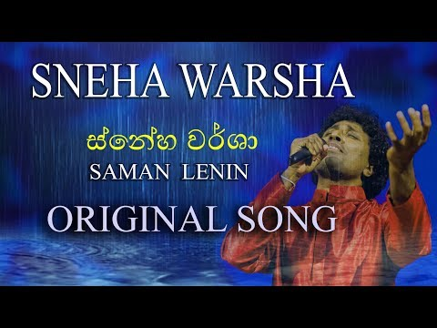 Sneha Warsha By Saman Lenin / ස්නේහ වර්ශා - සමන් ලෙනින් thumbnail