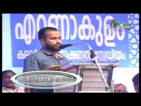 ISM YOUTH MEET |  Inaguration | Greeting Speech | siraj chelembra