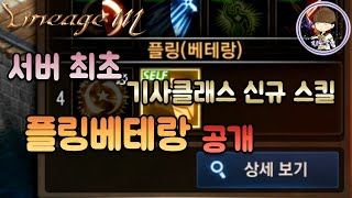 [지노] 우주 최초 기사 클래스 신규 전설스킬 플링베테랑 공개! [리니지M] [天堂M] [LineageM] …