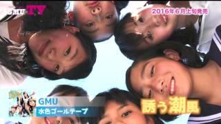 青森のご当地アイドルGMUの6月発売の新曲告知PV ショートバージョン.
