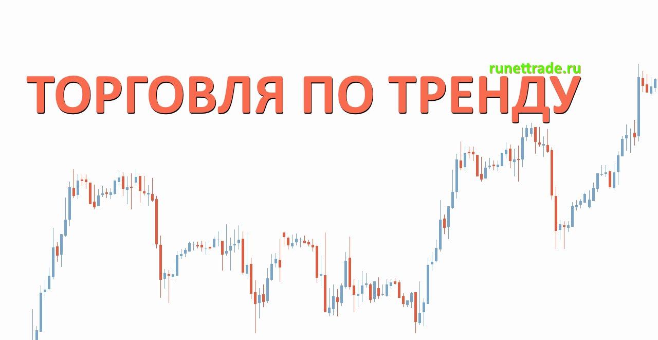 Торговля на бирже когда входить в тренд курс евро доллару forex