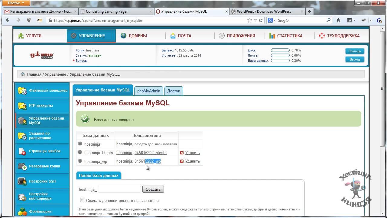 Установка wordpress на хостинг джино новые сервера л2 грация финал