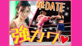 【MMA】超かわいい♡華DATE選手の激強キック!!【強カワ女子】 チャンリー 検索動画 14