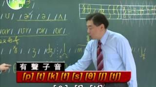 全國首創  補教天王高國華&陳子璇老師  英語雙人教學KK音標(下) thumbnail