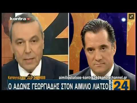 Ο Άδωνις Γεωργιάδης στον Αιμίλιο Λιάτσο στο Kontra Channel 23/11/2016