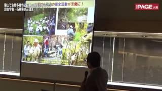 「大阪にも100種類のチョウがいる」府大副学長が里山の大切さ訴え