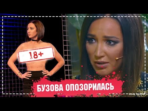 Ольга Бузова опозорилась
