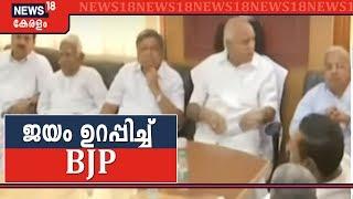 Karnataka Bypoll Results 2019 LIVE: 11 സീറ്റുകളില് BJPക്ക് ലീഡ്
