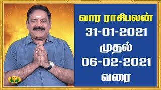 இந்த வார ராசி பலன் 31-01-2021 to 06-02-2021 Vaara Rasi Palan   Jaya TV RasiPalan