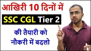 SSC CGL Tier 2 Best Attempting strategy Must for last 10 days Best mindset