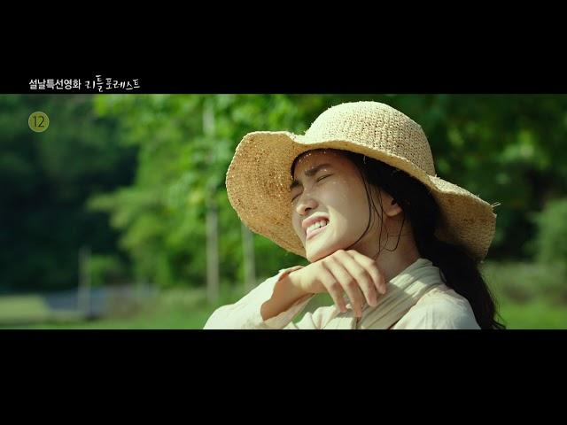 설날특선영화 [리틀 포레스트] 예고 무공해 청춘들의 특별한 사계절 / Little Forest Preview