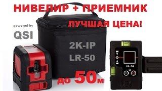 Лучшая цена на лазерный уровень с приемником до 50 метров для работы на улице!(, 2017-04-24T05:00:00.000Z)