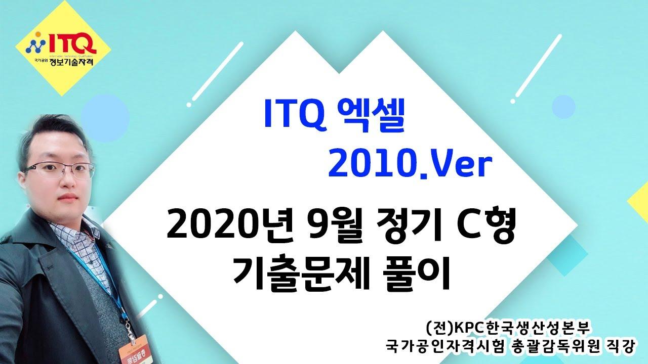 수영쌤 ITQ엑셀 2020년 9월 정기시험 C형 기출문제 풀이(26분)
