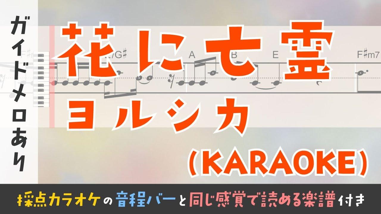 【KARAOKE】ヨルシカ - 花に亡霊 [ムト譜(3線譜)]ガイドメロあり