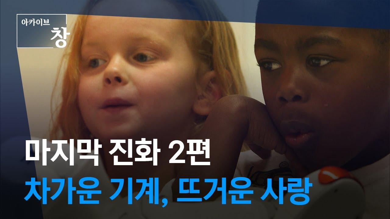 최후의 기계  '휴머노이드' [창 아카이브] I 2017년1월17일 방영