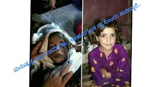 Justice For Asifa..Share maximum