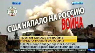 СРОЧНО!! США нанесли ракетный удар по РОССИИ!!! 3 Мировая война началась из-за Сирии!