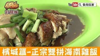 【海南雞飯*湯】「海南雞飯*湯」#海南雞飯*湯,【馬來西亞】檳城...