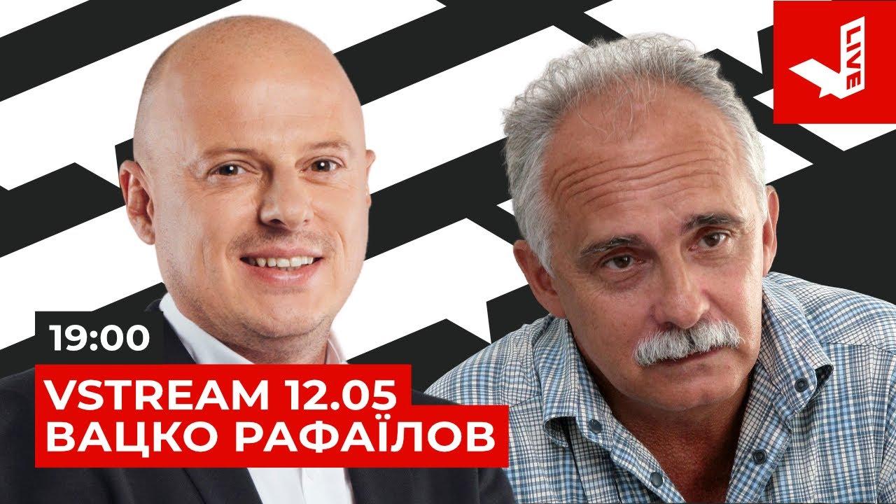 Вацко Light (12.05.2020) Сергей Рафаилов