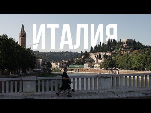 В Италию на машине. Часть 1